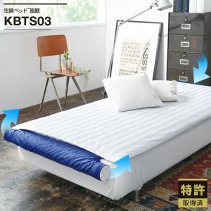空調ベッド 風眠 専用シーツ付き 快眠 KBTS03 夏 夜 安眠 暑さ対策 冷感 冷却マット  ギフト 熱帯夜 夏用 マット クール ひんやりマット|enteron-kagu-shop