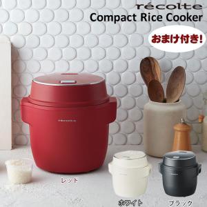 クーポン使用不可 多機能炊飯器 レコルト コンパクトライスクッカー RCR-1(R)レッド/RCR-1(W)ホワイト/RCR-1(BK)ブラック おまけ特典付 炊飯器|enteron-kagu-shop