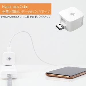 バックアップ スマホ Hyper+Cube iOS/Android 自動バックアップ用リーダー HP-HDHC スマートフォン 自動バックアップ機能 簡単 データ保存 enteron-kagu-shop