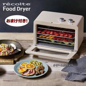レコルト Food Dryer フードドライヤー クリームホワイト