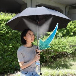 日傘 ミスト機能付き ミストシャワー付「ファンブレラ」 CFANBLWW 日傘 ファン 扇風機 涼しい ミストシャワー レディース メンズ 熱中症対策 暑さ対策 ミスト|enteron-kagu-shop