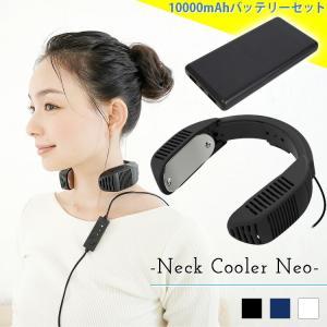 ネッククーラー Neo 3色 バッテリーセット ネッククーラーNeo+10000mAhバッテリー ブラック/ホワイト/ネイビー/TK-NECK2 熱中症対策 enteron-kagu-shop