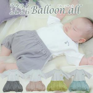 ベビー服 簡単 ラクラクふわふわバルーンオール メーカー直送のため代引不可 ベビー 肌着 マタニティ 赤ちゃん 新生児 出産祝い ギフト かわいい 日本製 enteron-kagu-shop