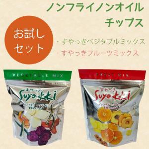 野菜チップス 無添加 すやっきベジタブルミックス すやっきフルーツミックス お試し2個セット じゃがいも 人参 かぼちゃ ビーツ おくら りんご オレンジ enteron-kagu-shop