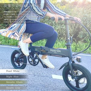 電動自転車 折りたたみ Hold On Q1 電動アシスト自転車 おしゃれ 安い パールホワイト/ナイトブルー/メタリックカーキ メーカー直送のため代引不可|enteron-kagu-shop|02