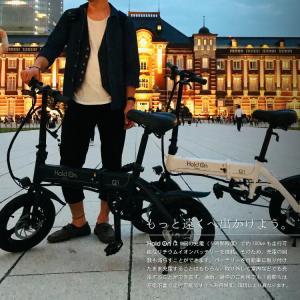 電動自転車 折りたたみ Hold On Q1 電動アシスト自転車 おしゃれ 安い パールホワイト/ナイトブルー/メタリックカーキ メーカー直送のため代引不可|enteron-kagu-shop|03