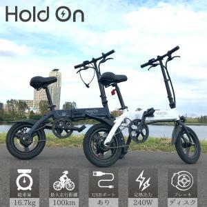 電動自転車 折りたたみ Hold On Q1 電動アシスト自転車 おしゃれ 安い パールホワイト/ナイトブルー/メタリックカーキ メーカー直送のため代引不可|enteron-kagu-shop|05