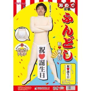 コスプレ ふんどし 祝誕生日 仮装 余興 結婚式 出し物 おもしろ 面白い|enteron-kagu-shop