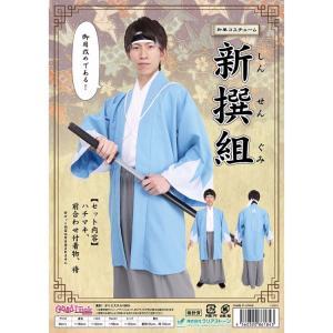 完売 コスプレ 新撰組 仮装 余興 結婚式 出し物 おもしろ 面白い enteron-kagu-shop