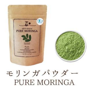 モリンガパウダー PURE MORINGAパウダー 56g モリンガ 青汁 メーカー直送のため代引き不可 有機モリンガ粉末 有機JAS認証取得 オーガニック認証 enteron-kagu-shop