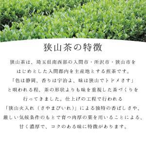 宮野園 狭山茶 狭山の友 100g 日本茶 埼玉県産 国産 お茶 煎茶 緑茶|enteron-kagu-shop|03
