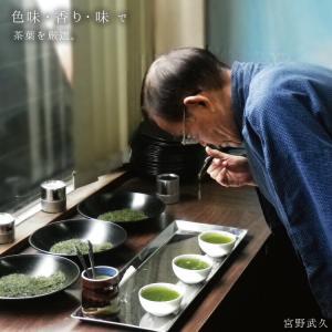 宮野園 狭山茶 狭山の友 100g 日本茶 埼玉県産 国産 お茶 煎茶 緑茶|enteron-kagu-shop|06