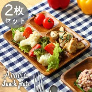 2枚セット 天然木 アカシア アカシア食器  ランチプレート 木製食器 おしゃれ インスタ映え カフェ風 enteron-kagu-shop