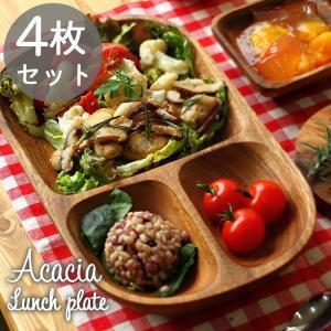4枚セット 天然木アカシア食器 レクタングルトレー アカシア レクタングルトレー L 仕切付 95846 アカシア キッチン 食卓 食器 お皿 トレー ランチ ディナー|enteron-kagu-shop