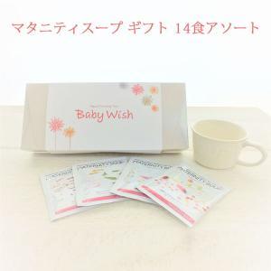 妊婦 マタニティ食品 マタニティスープ ギフト 14食アソート 栄養補給 贈り物 つわり 健康食品 妊娠祝い 鉄分 葉酸 カルシウム ビタミンD 子供|enteron-kagu-shop