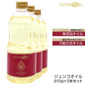 大豆オイル 健康 ベジタブルジュンコオイル 920g 3本セット 大豆 オメガ3 必須脂肪酸 大豆油 大容量 食用 調理 料理 ドウシシャ ギフト クリスマス enteron-kagu-shop
