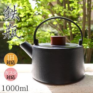 鉄瓶 おしゃれ 1L スタイリッシュ鉄瓶 ベーシック 1リットル 急須 おしゃれ きゅうす 直火 茶器 茶道具 煎茶道具 ITP2 鉄分補給 やかん IH対応 ガス火対応|enteron-kagu-shop