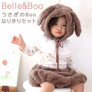 クリスマス コスプレ ベビー うさぎ 赤ちゃん キッズ 衣装 Belle&Boo うさぎのBooなりきりセット ウサギ コスチューム 衣装 仮装 赤ちゃん 子供用|enteron-kagu-shop