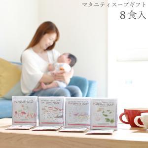 妊婦 マタニティ食品 マタニティスープギフト 8食入り 4種類スープ 栄養補給 贈り物 つわり 健康食品 妊娠祝い 鉄分 葉酸 カルシウム ビタミンD 子供|enteron-kagu-shop