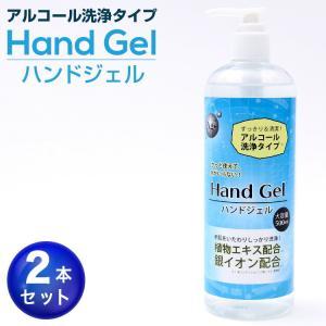 2本セット アルコール ハンドジェル 500ml 手指 アルコールハンドジェル 植物エキス・銀イオン配合 除菌 手指除菌液 日本製 ウィルス対策  衛生商品 在庫あり|enteron-kagu-shop