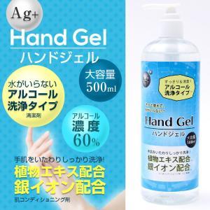 2本セット アルコール ハンドジェル 500ml 手指 アルコールハンドジェル 植物エキス・銀イオン配合 除菌 手指除菌液 日本製 ウィルス対策  衛生商品 在庫あり|enteron-kagu-shop|02
