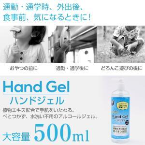 2本セット アルコール ハンドジェル 500ml 手指 アルコールハンドジェル 植物エキス・銀イオン配合 除菌 手指除菌液 日本製 ウィルス対策  衛生商品 在庫あり|enteron-kagu-shop|04