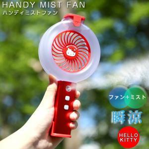 ハンディ扇風機 ミスト機能付き ハンディーミストファン ハローキティ レッド / HMF1 超音波ミスト USB充電式 ハンディファン ストラップ 小型 enteron-kagu-shop