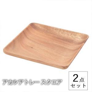 アカシアトレー スクエア 2枚セット 21942・40469 木製食器 皿 プレート 木製 北欧 カフェ 食器 ランチプレート インスタ映え かわいい オシャレ enteron-kagu-shop