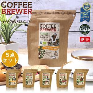 ギフトセット コーヒー COFFEE BREWER コーヒーブリューワー 全5種 オーガニック 5点セット メール便発送 敬老の日 ギフト 本格 スペシャリティーコーヒー enteron-kagu-shop