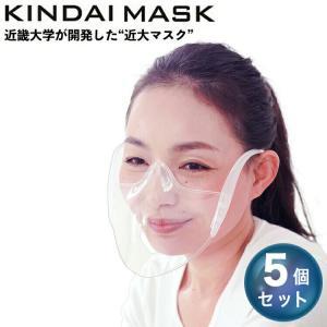 マウスシールド 日本製 近大マスク 5個セット 近畿大学共同開発マスク 無地/MSKDT1 国産 3D立体形状 マスク 透明 口元 表情 見えやすい 接客業 飲食業|enteron-kagu-shop