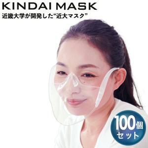 マウスシールド 日本製 近大マスク 100個セット 近畿大学 共同開発 マスク 無地/MSKDT1 国産 3D立体形状 透明 口元 表情 見えやすい 接客業 飲食業 運動|enteron-kagu-shop