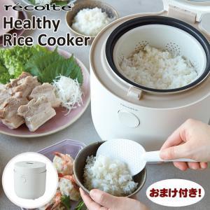 クーポン使用不可 多機能炊飯器 おしゃれ レコルト ヘルシーライスクッカー おまけ付き White ホワイト RHR-1 W Healthy Rice Cooker 釜 炊飯器|enteron-kagu-shop