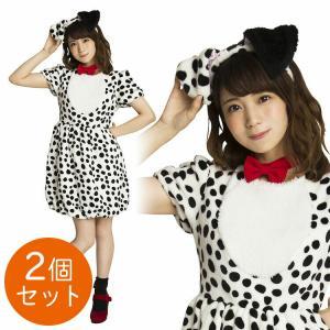 2個セット ハロウィン コスプレ ダルメシアン ふわもこアニマル キュートダルメシアン 2個セット かわいい おしゃれ 犬 101匹 衣装 仮装 パーティー enteron-kagu-shop