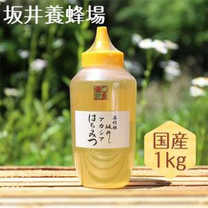 はちみつ 国産 特選アカシア蜂蜜 1kg TA1000 坂井養蜂場|enteron-kagu-shop