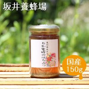 日本蜜蜂 国産 日本蜜蜂のはちみつN150/坂井養蜂場  ハチミツ 母の日 父の日 敬老の日|enteron-kagu-shop