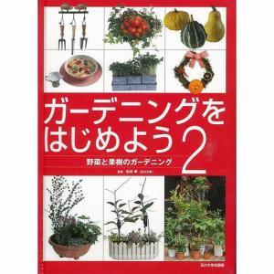 完売 本 ガーデニング ガーデニングをはじめよう2−野菜と果樹のガーデニング 4472058774|enteron-kagu-shop