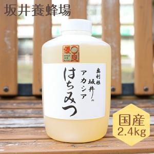 はちみつ 国産 特選アカシア蜂蜜2400g 徳用サイズ TA2400/坂井養蜂場|enteron-kagu-shop