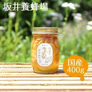 はちみつ 国産 坂井の生姜はちみつ 510gSYOU510/坂井養蜂場 蜂蜜 純粋 無添加 ギフト|enteron-kagu-shop