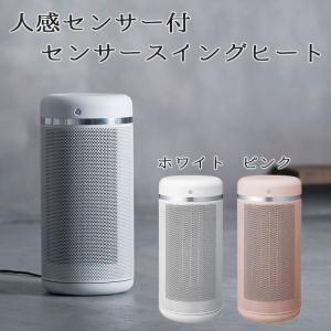ヒーター セラミックヒーター 人感センサー センサースイングヒート ミニ 小型 ホワイト/CHT-1...