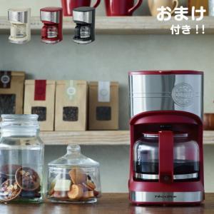 コーヒーメーカー おまけ特典付 レコルト ホームコーヒースタ...