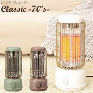 ヒーター 暖房器具 レトロカーボンヒーター CLASSIC クラシック -70s- 電気ストーブ 電...