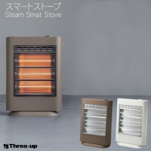 スマートストーブ 加湿機能付き 900W スチーム 加湿器 電気ストーブ DST-1630 電気ヒーター スリーアップ おしゃれ コンパクト 小型 ストーブ 暖房器具|enteron-shop2