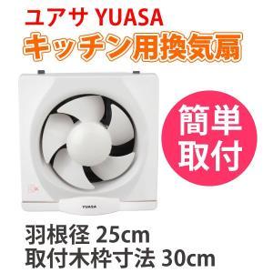 換気扇 25cm 一般台所用換気扇 25cm YAK-25L 台所 キッチン 羽根 ユアサプライムス enteron-shop2