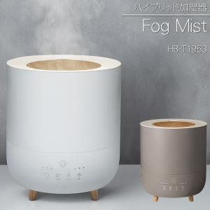 ハイブリッド加湿器 上部給水 3.5L フォグミスト Fog Mist ハイブリッド 加湿器 おしゃれ 大容量 アロマ 抗菌 ハイブリッド式加湿器|enteron-shop2