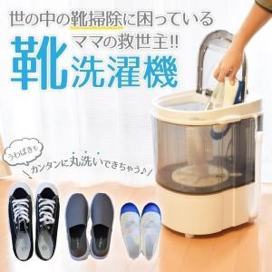 靴専用ミニ洗濯機「靴洗いま専科2」 洗濯機 小型洗濯機  ミニ洗濯機 ランドリー コンパクト 小型 ...