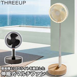 充電式 折り畳み 扇風機 マルチフォールディングファン 充電式扇風機 スリーアップ キャンプ BBQ アウトドア|enteron-shop2