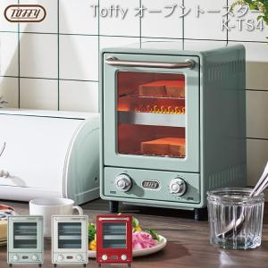toffy オーブントースター Toffy オーブントースター K-TS4-PA/K-TS4-AW/K-TS4-AR 縦型 レトロ おしゃれ 食パン グラタン ホイル焼き 調理家電 enteron-shop2