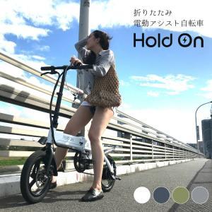 電動自転車 折りたたみ Hold On Q1 電動アシスト自転車 おしゃれ 安い ホワイト/ブルー/カーキ メーカー直送のため代引不可の画像