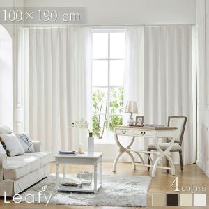 カーテン 遮光 リーフィープレーン 100×190 2P ベージュ/ブラウン/アイボリー/ホワイト メーカー直送のため代引不可 Leaves|enteron-shop2