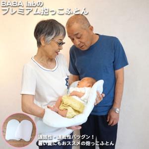 BABAlab 抱っこ布団 BABA labのプレミアム抱っこふとん 中布団とシンプル型カバー1枚 日本製 メーカー直送のため代引き不可 ババラボ 出産祝い ばばらぼ|enteron-shop2